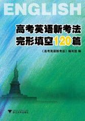 高考英语新考法 完形填空120篇