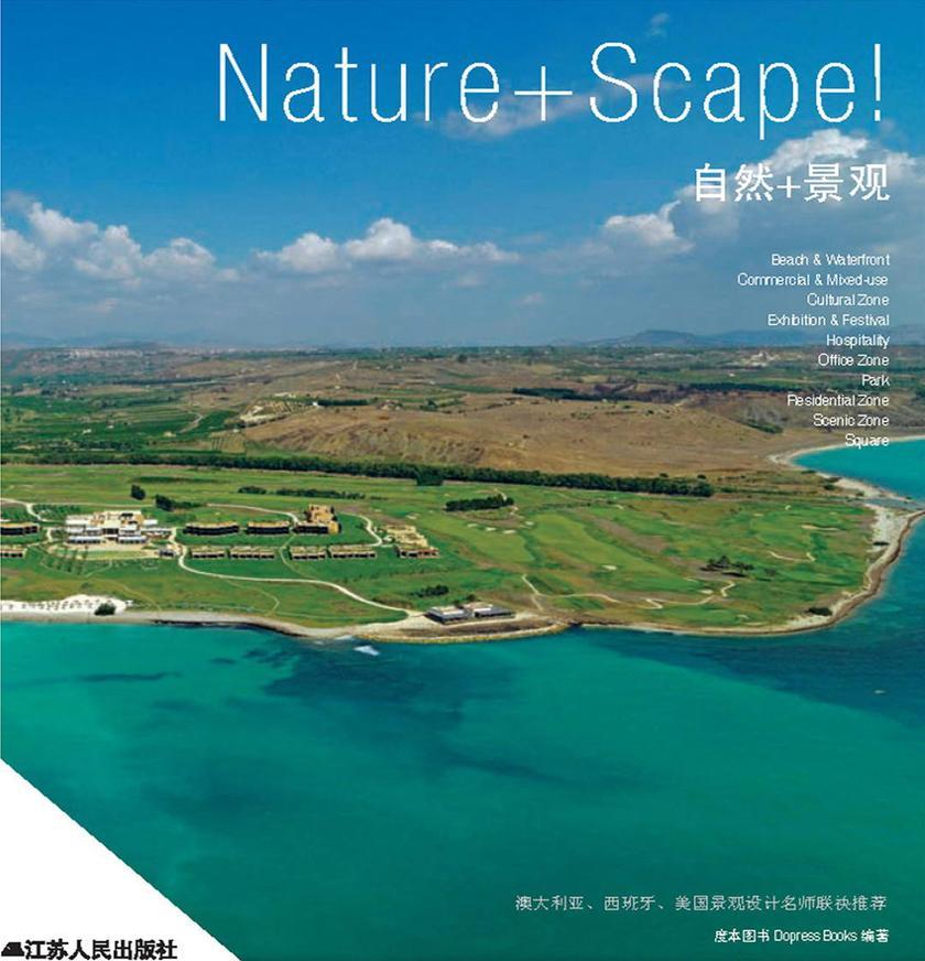 自然+景观(仅适用PC阅读)