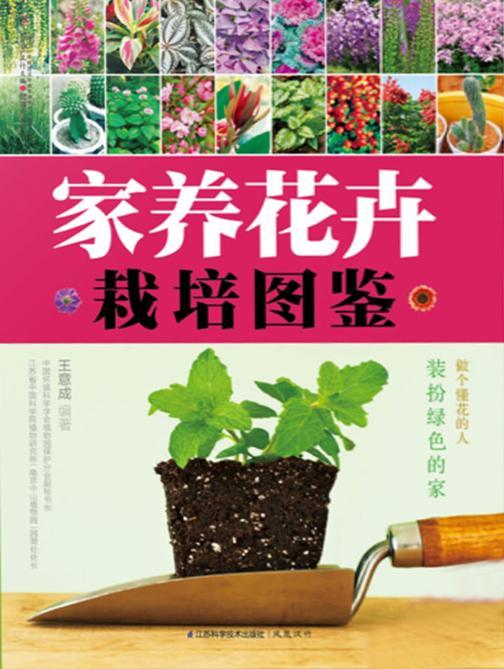 家养花卉栽培图鉴
