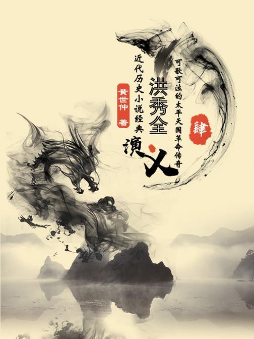 经典历史小说:洪秀全演义(四)