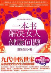 一本书,解决女人健康问题(试读本)
