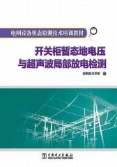 电网设备状态检测技术培训教材:开关柜暂态地电压与超声波局部放电检测