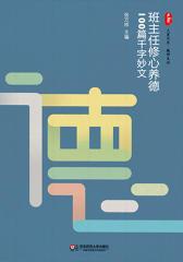 班主任修心养德100篇千字妙文(大夏书系)