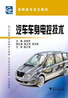 汽车车身电控技术(仅适用PC阅读)