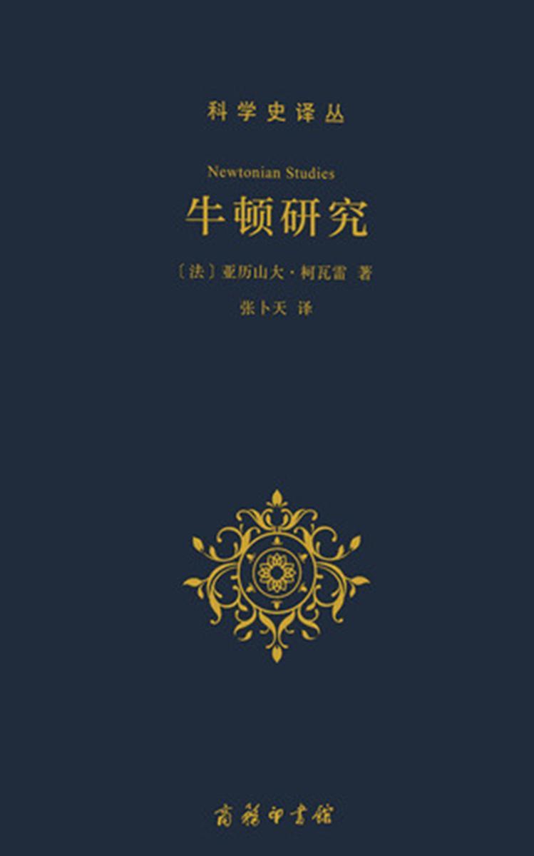 牛顿研究(科学史译丛)