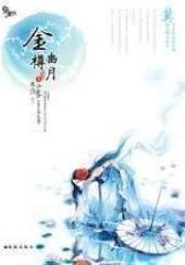 金樽幽月(试读本)