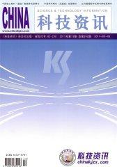 科技资讯 旬刊 2011年13期(电子杂志)(仅适用PC阅读)