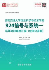 西南交通大学信息科学与技术学院924信号与系统一历年考研真题汇编(含部分答案)