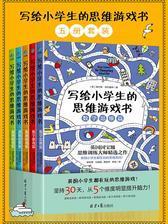 写给小学生的思维游戏书(套装共5册)
