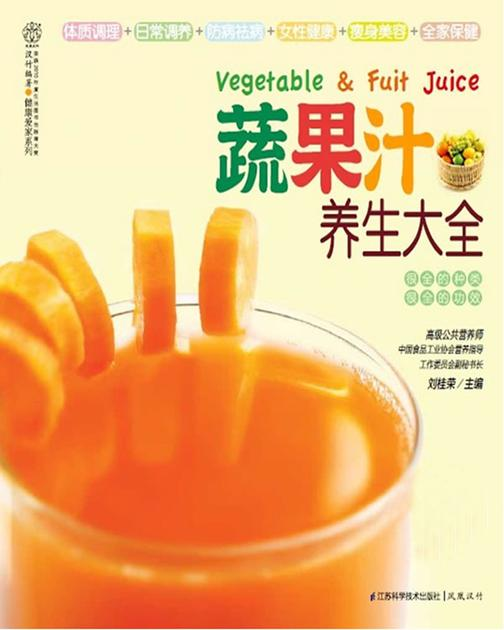 蔬果汁养生大全
