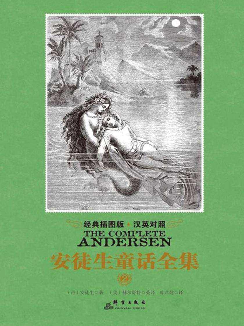 安徒生童话全集:英汉对照(第2册)