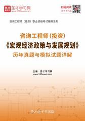 2019年咨询工程师(投资)《宏观经济政策与发展规划》历年真题与模拟试题详解