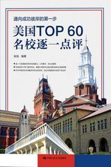 美国TOP60名校逐一点评