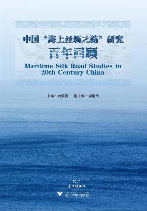 """中国""""海上丝绸之路""""研究百年回顾"""