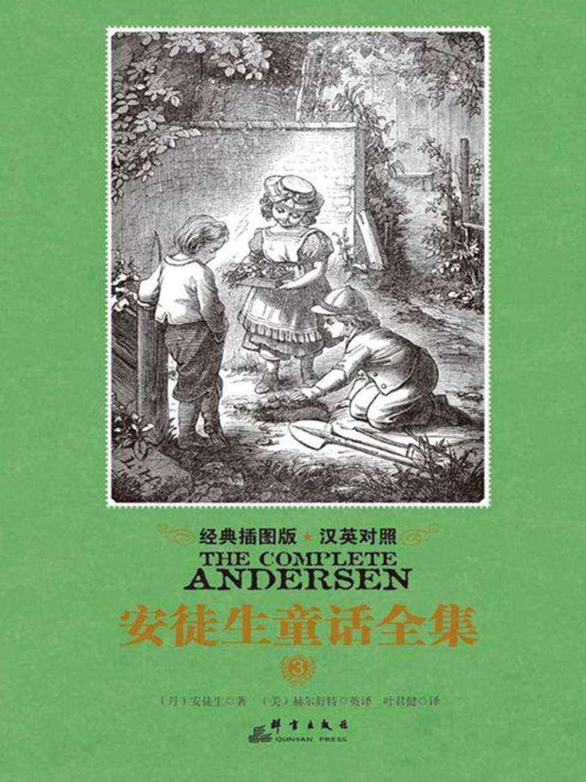 安徒生童话全集:英汉对照(第3册)