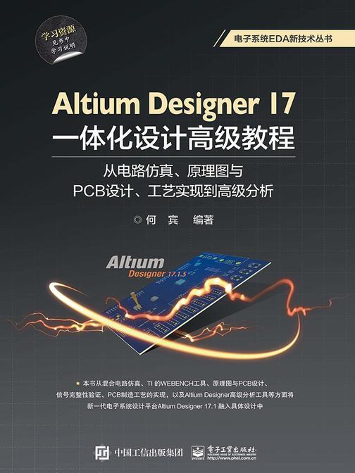 Altium Designer 17一体化设计高级教程从电路仿真、原理图与PCB设计、工艺实现到高级分析