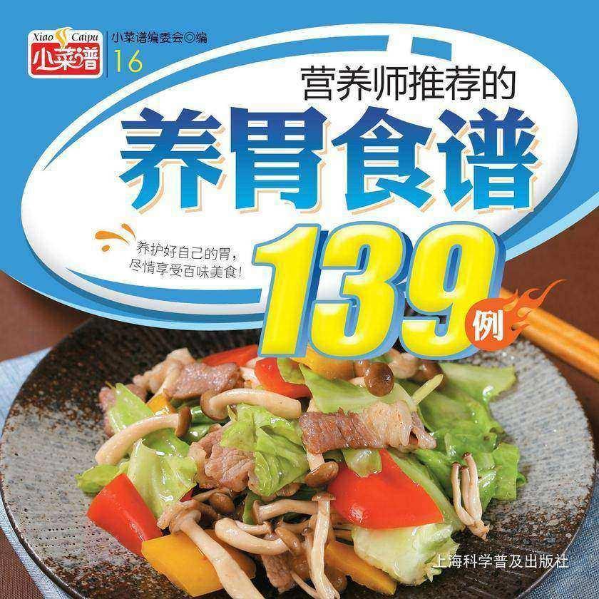 营养师推荐的养胃食谱139例