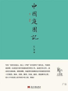 中国庭园记