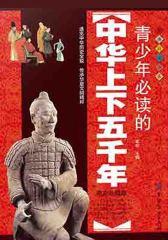 青少年必读的中华上下五千年