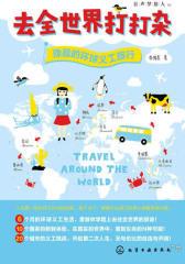 去全世界打打杂:豫晨的环球义工旅行