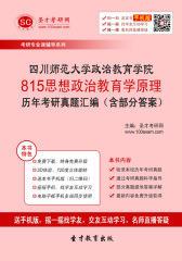 四川师范大学政治教育学院815思想政治教育学原理历年考研真题汇编(含部分答案)