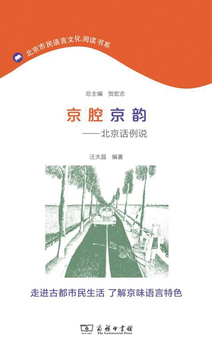 京腔京韵——北京话例说(北京市民语言文化阅读书系)