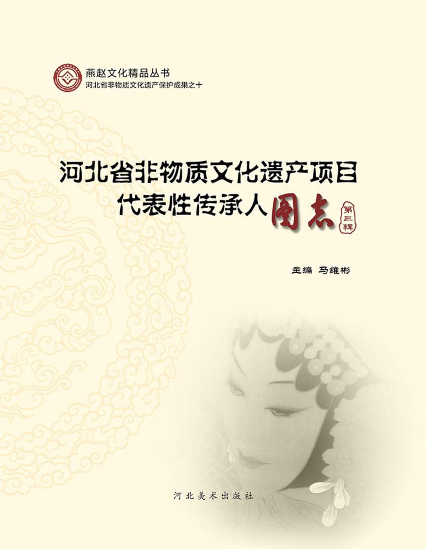 《河北省非物质文化遗产项目代表性传承人图志》(第三辑)