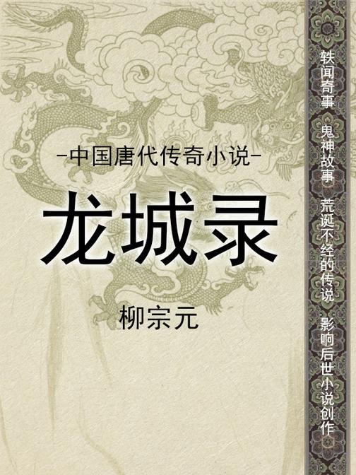 中国唐代传奇小说·龙城录