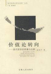 价值论转向现代哲学的困境与出路(试读本)