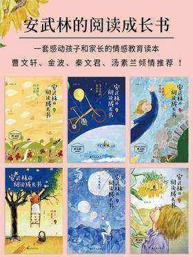 安武林的阅读成长书(套装共6册)