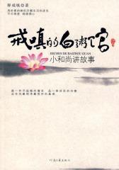 戒嗔的白粥馆:小和尚讲故事(试读本)