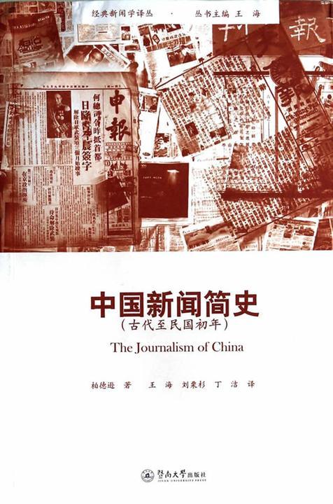 中国新闻简史(古代至民国初年)