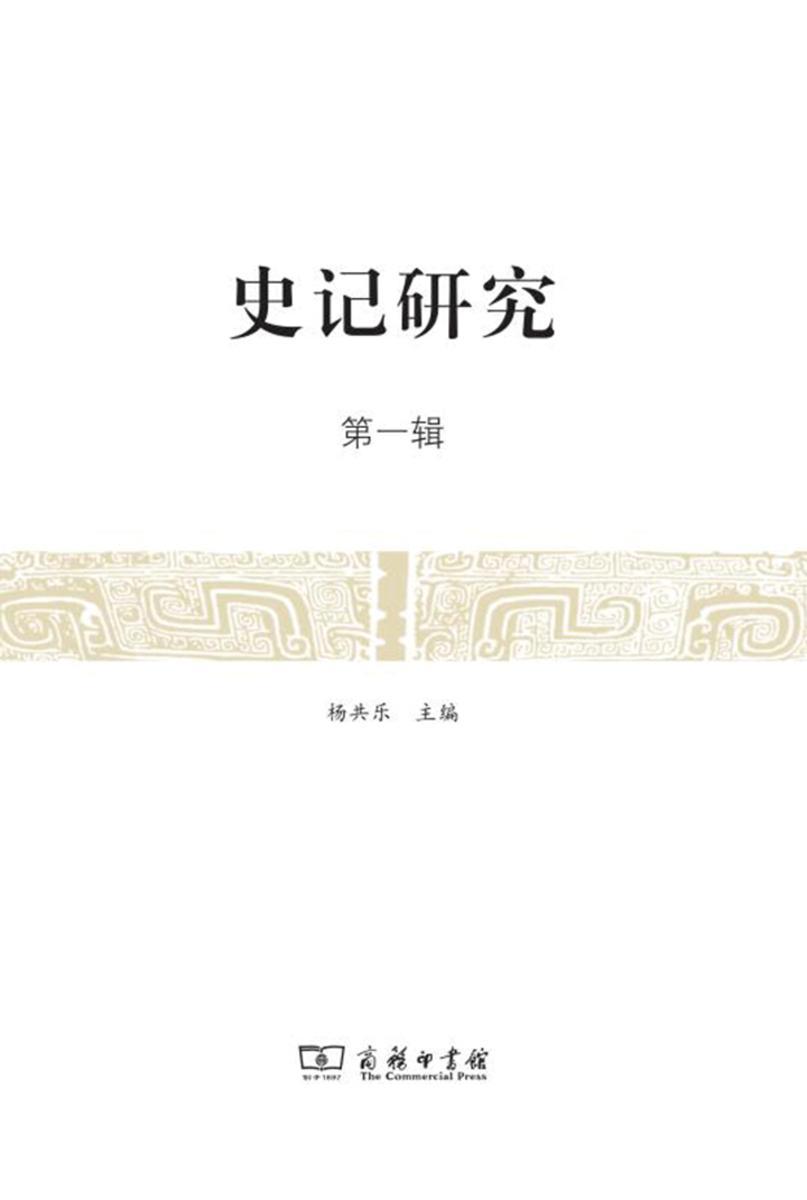 史记研究(第一辑)
