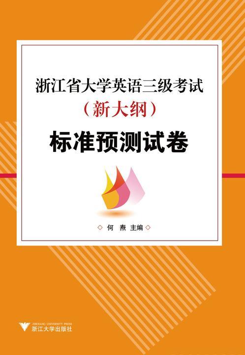 浙江省大学英语三级考试(新大纲)标准预测试卷(仅适用PC阅读)