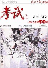考试·新语文 月刊 2011年11期(电子杂志)(仅适用PC阅读)