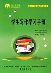 [3D电子书]圣才学习网·学生口才曲艺表演学习手册:学生写作学习手册(仅适用PC阅读)