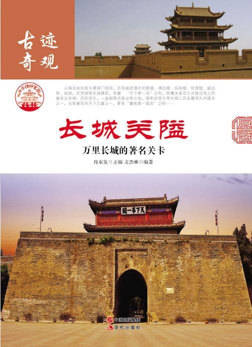 长城关隘:万里长城的著名关卡