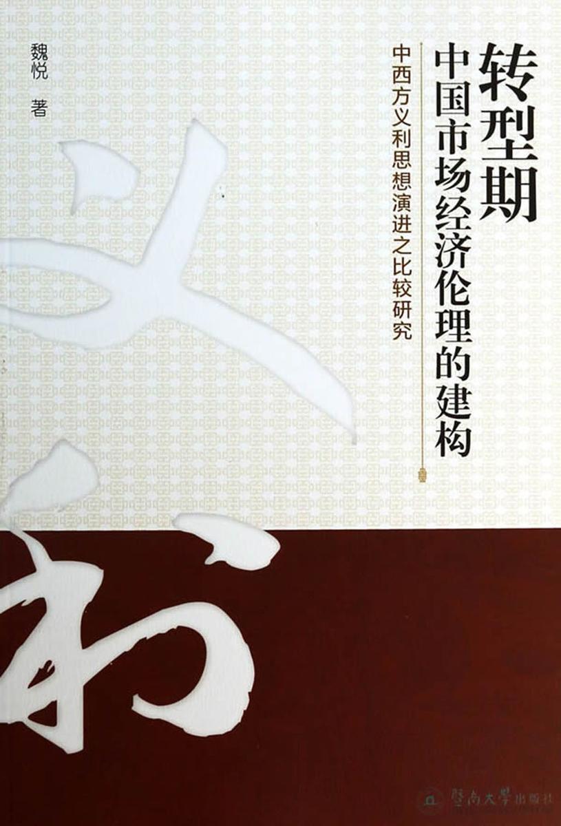 转型期中国市场经济伦理的构建:中西方义利思想演进之比较研究