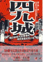 四九城:与上海《小时代》狭路相逢的北京《四九城》(试读本)