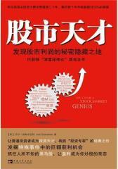 """股市天才:发现股市利润的秘密隐藏之地(巴菲特""""滚雪球""""源自本书)(试读本)"""