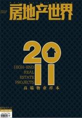 房地产世界 月刊 2011年10期(电子杂志)(仅适用PC阅读)