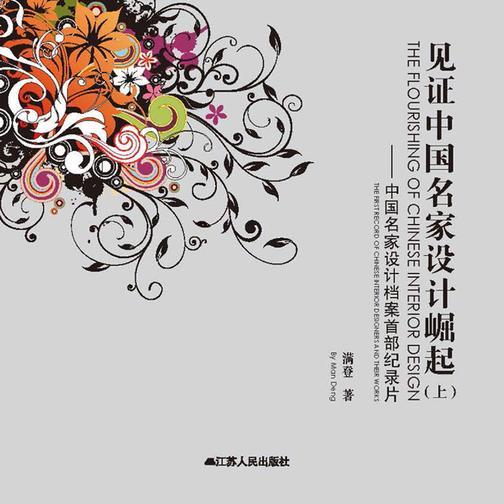见证中国名家设计崛起(上)