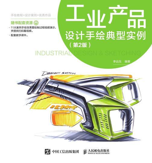 工业产品设计手绘典型实例(第2版)