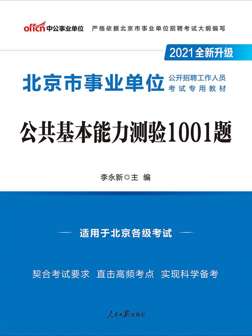 中公2021北京市事业单位公开招聘工作人员考试专用教材公共基本能力测验1001题(全新升级)