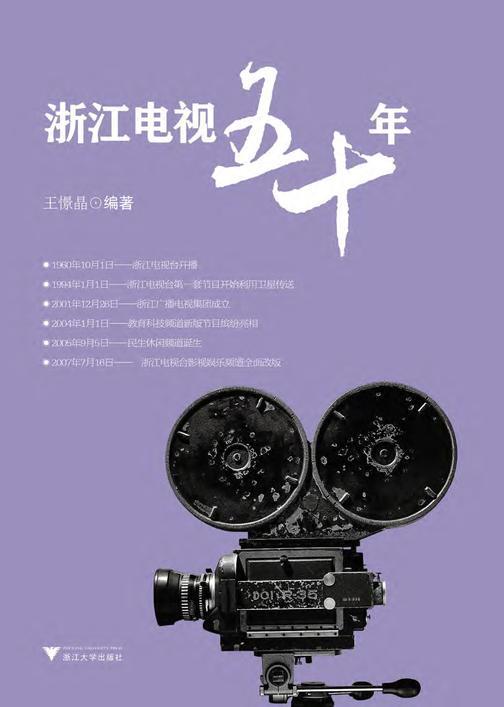 浙江电视五十年