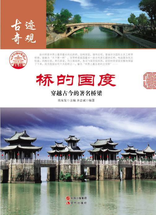 桥的国度:穿越古今的著名桥梁