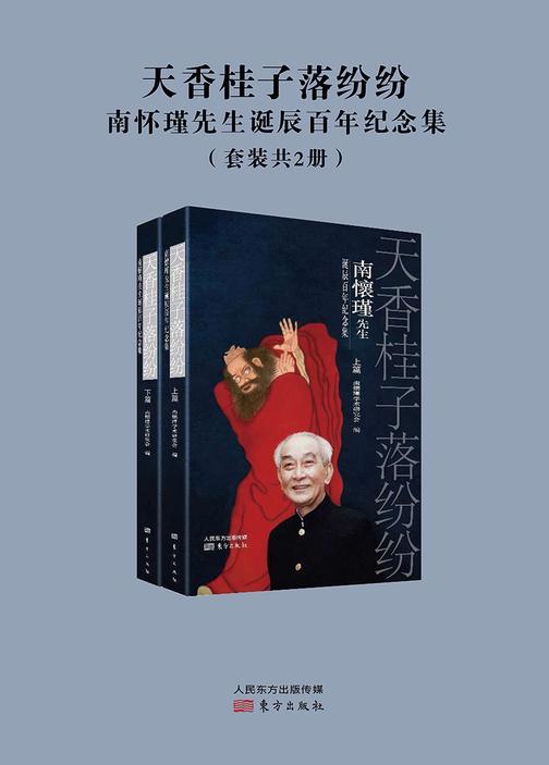 天香桂子落纷纷--南怀瑾先生诞辰百年纪念集