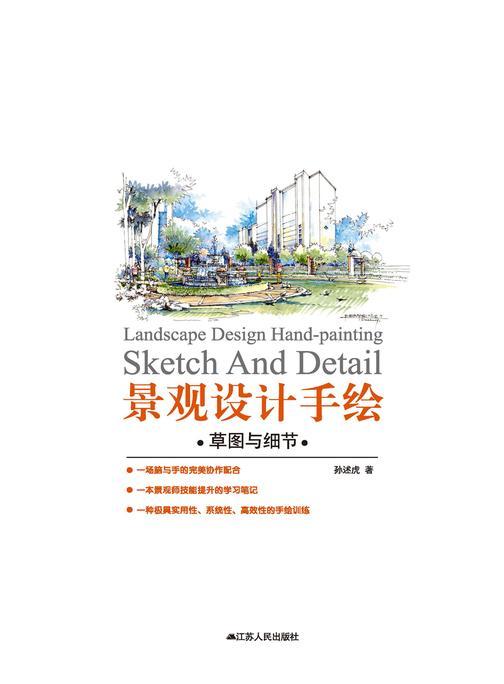 景观设计手绘·草图与细节