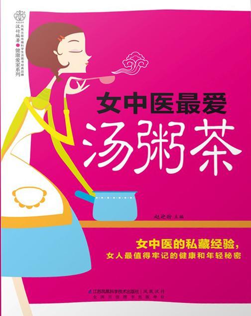 女中医 爱汤粥茶