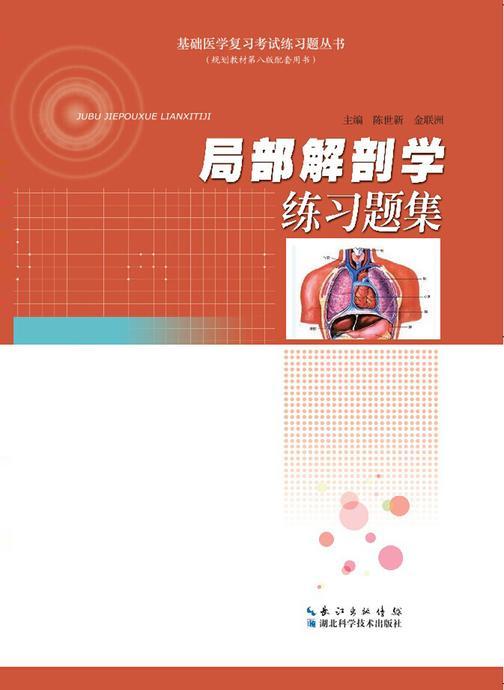 局部解剖学练习题集:基础医学复习考试练习题丛书